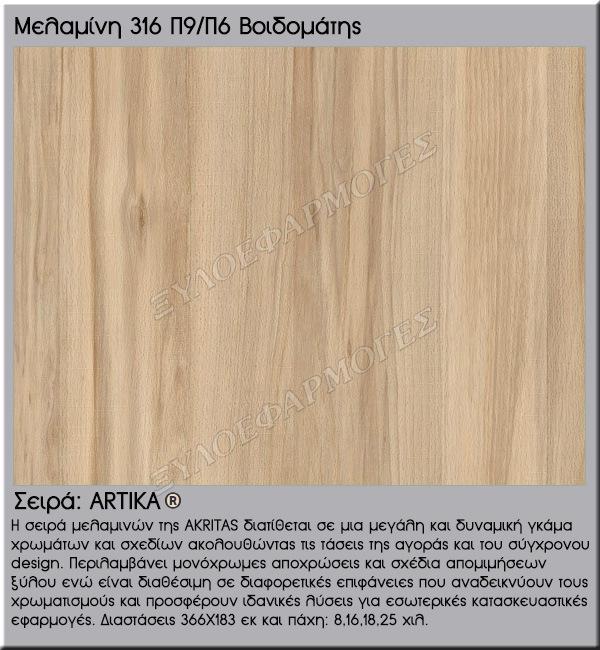 melamini-Akritas-316