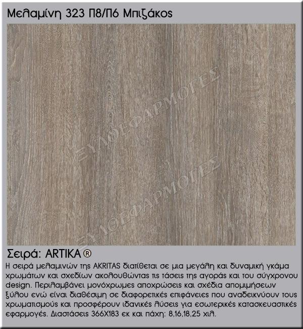 melamini-Akritas-323
