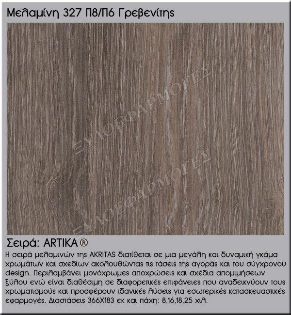 melamini-Akritas-327