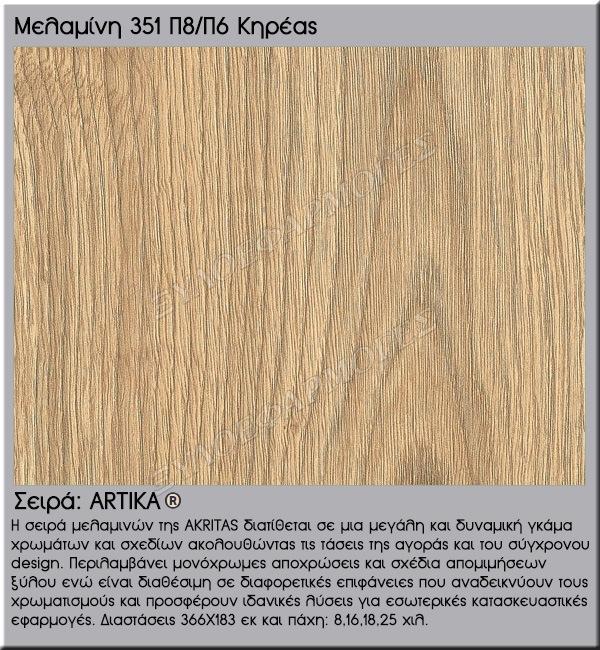 melamini-Akritas-351
