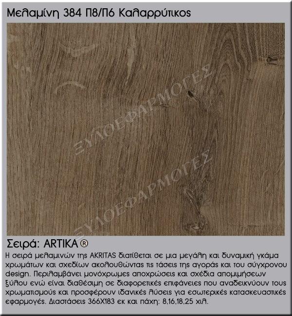 melamini-Akritas-384