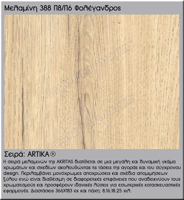 melamini-Akritas-388