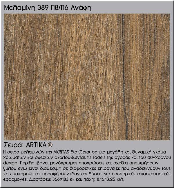 melamini-Akritas-389
