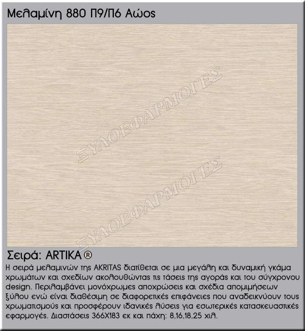 melamini-Akritas-880