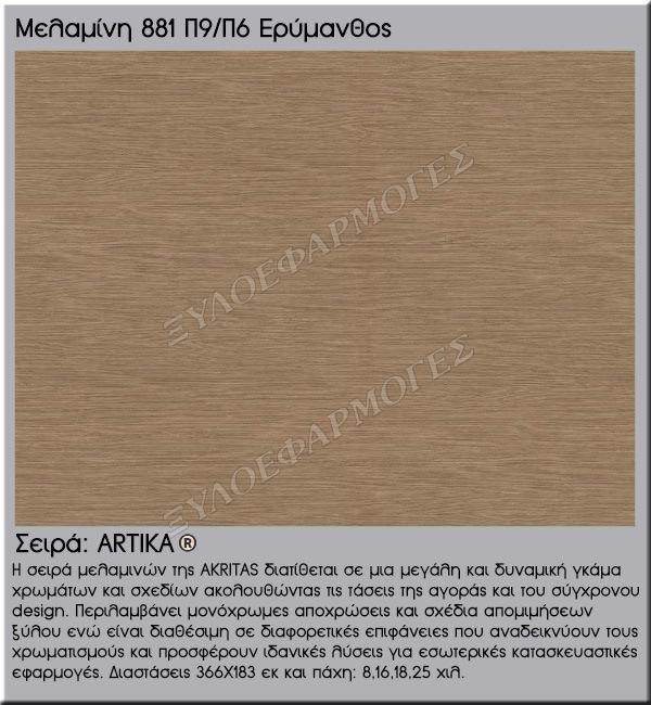 melamini-Akritas-881
