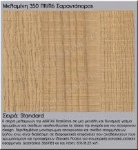 melamini-Akritas-350
