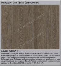 melamini-Akritas-383