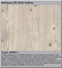 melamini-Akritas-910
