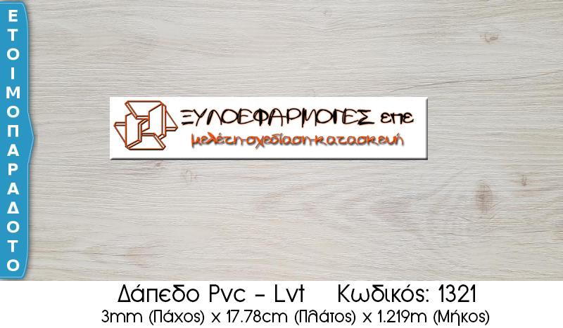 Πάτωμα pvc1321
