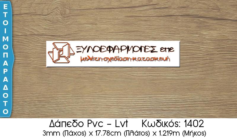 Πάτωμα pvc1402
