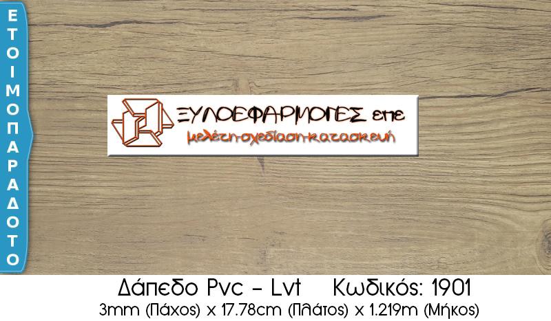 Πάτωμα pvc1901