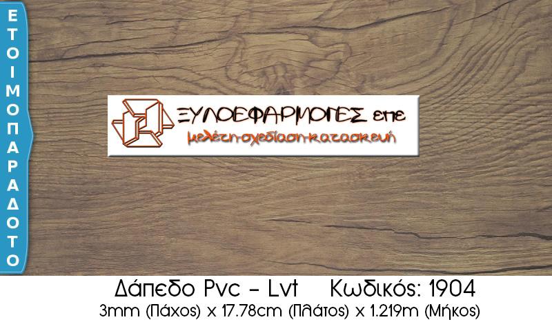 Πάτωμα pvc1904