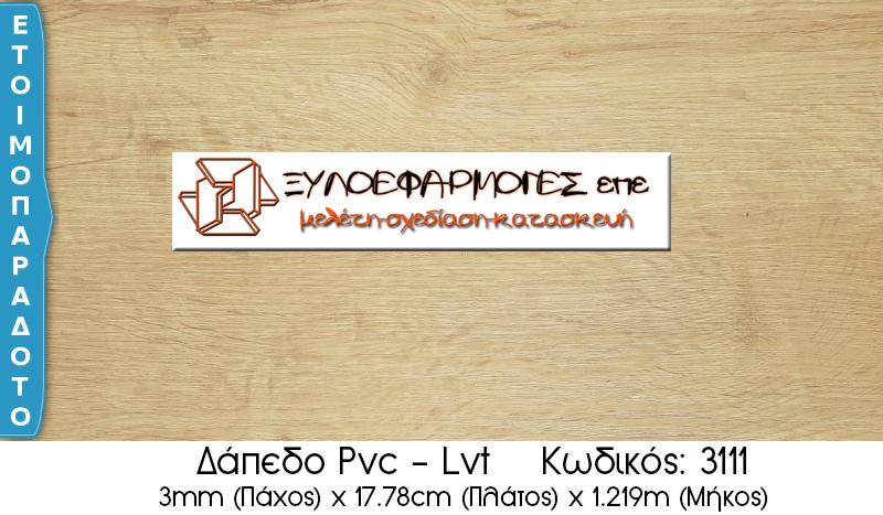 Πάτωμα pvc3111