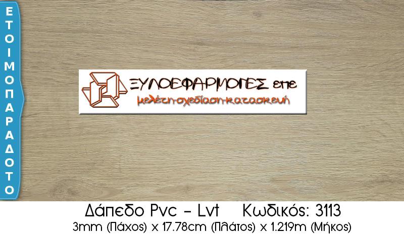 Πάτωμα pvc3113