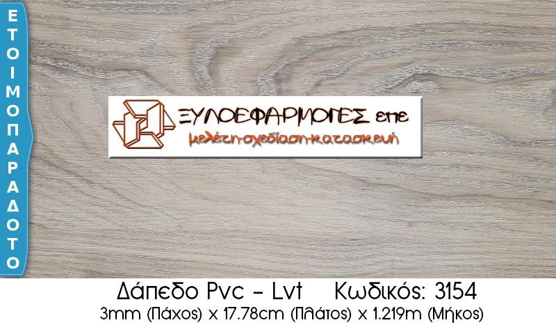 Πάτωμα pvc3154