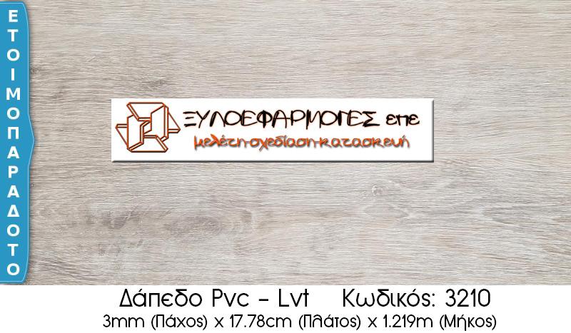 Πάτωμα pvc3210
