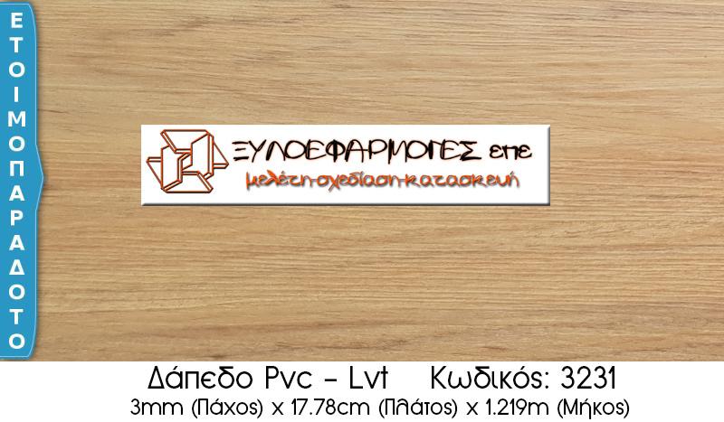 Πάτωμα pvc3231