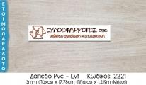 Πάτωμα pvc2221