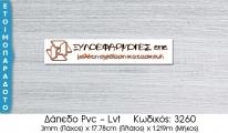 Πάτωμα pvc3260