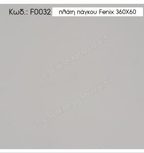 fenix-0032