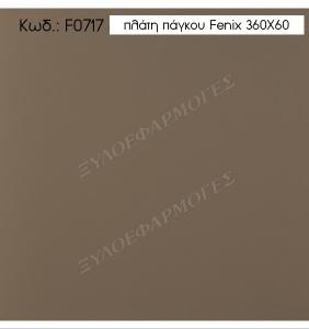 fenix-0717