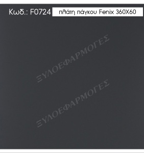 fenix-0724