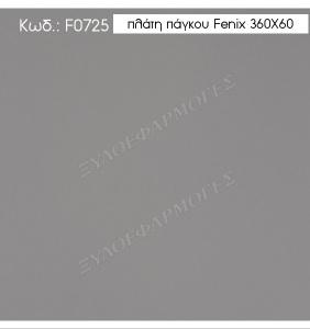 fenix-0725