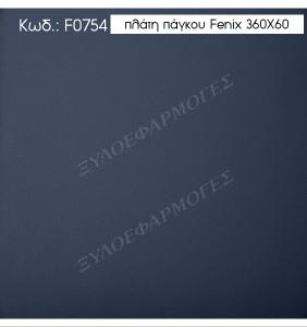 fenix-0754