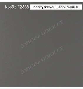 fenix-2638