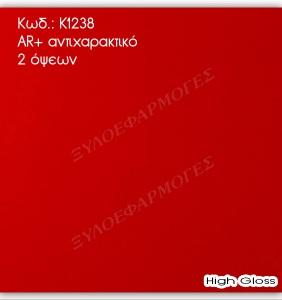 kontra_plake_me_formaika_K1238