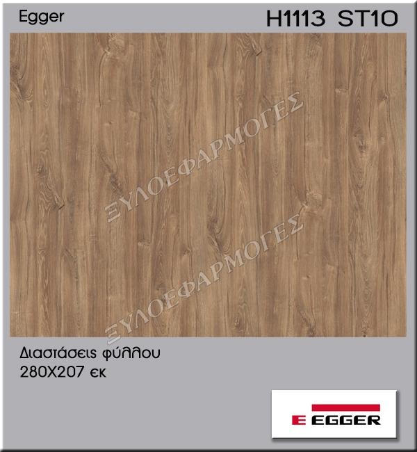 Μελαμίνη Egger H1113-ST10