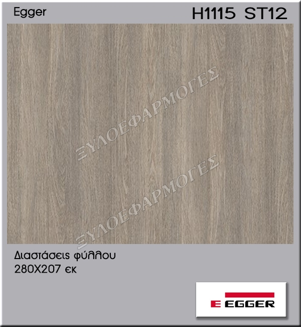 Μελαμίνη Egger H1115-ST12