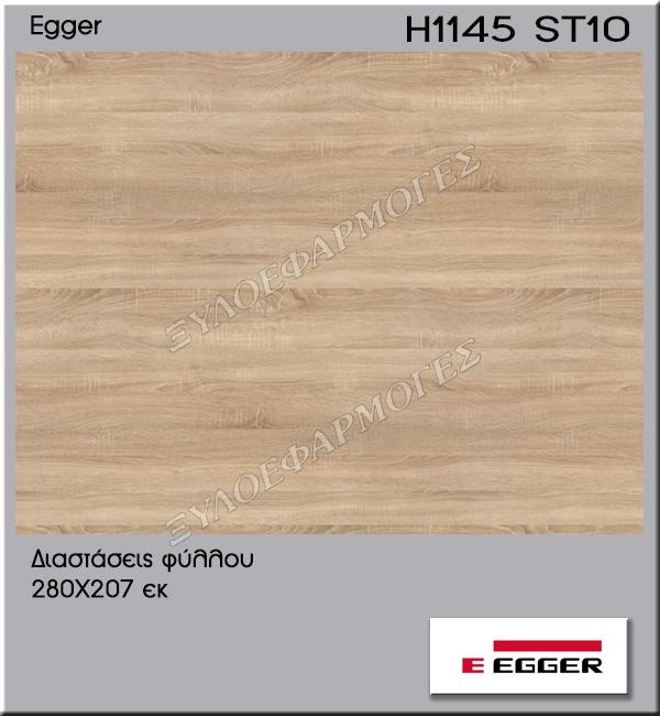 Μελαμίνη Egger H1145-ST10