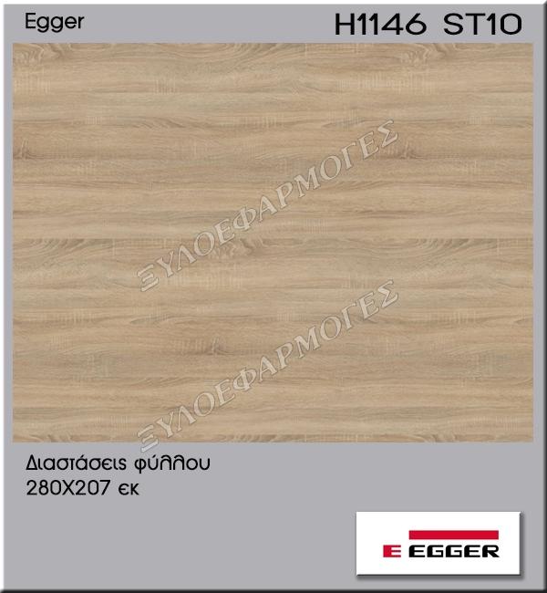 Μελαμίνη Egger H1146-ST10