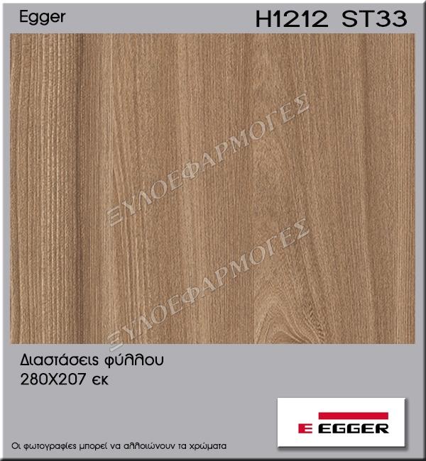 Μελαμίνη Egger H1212-ST33