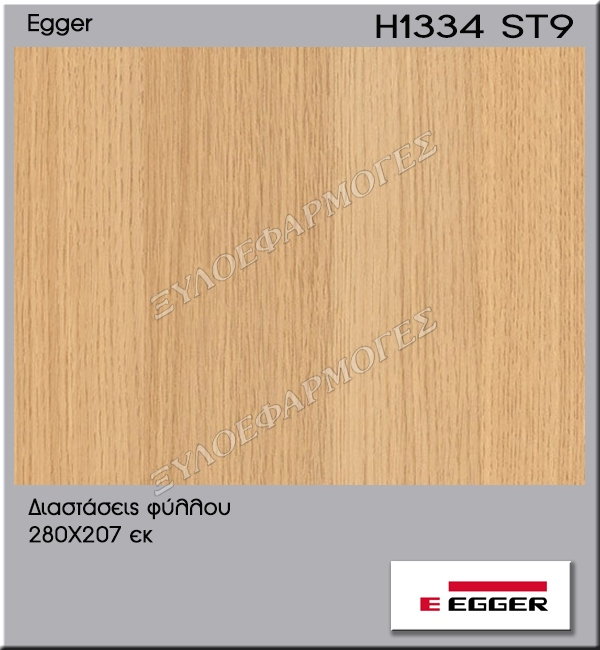 Μελαμίνη Egger H1334-ST9