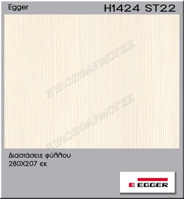 Μελαμίνη Egger H1424-ST22