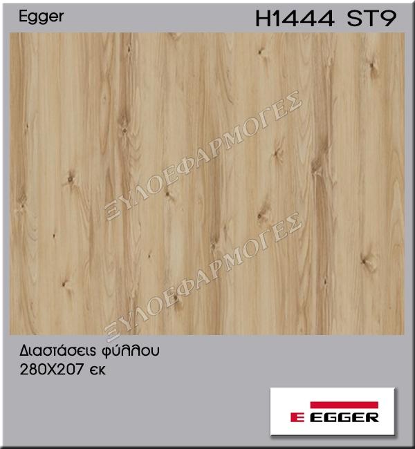 Μελαμίνη Egger H1444-ST9