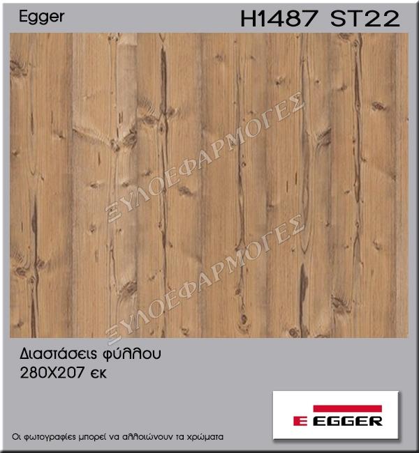 Μελαμίνη Egger H1487-ST22
