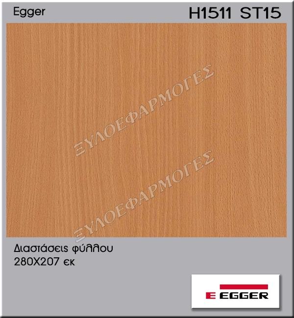 Μελαμίνη Egger H1511-ST15