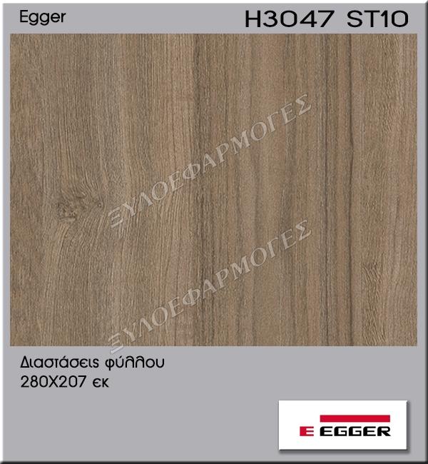 Μελαμίνη Egger H3047-ST10