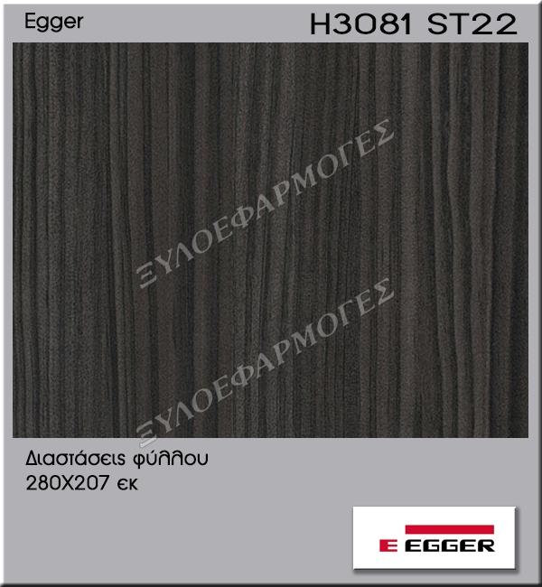 Μελαμίνη Egger H3081-ST22