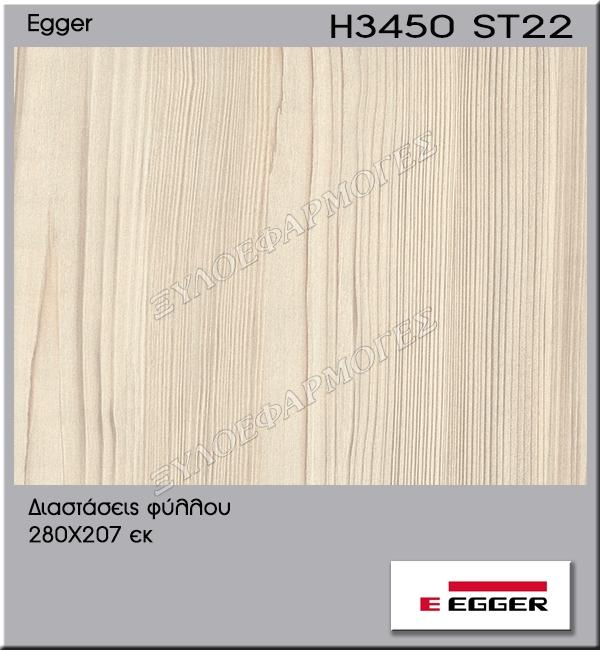 Μελαμίνη Egger H3450-ST22