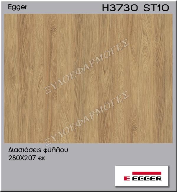 Μελαμίνη Egger H3730-ST10