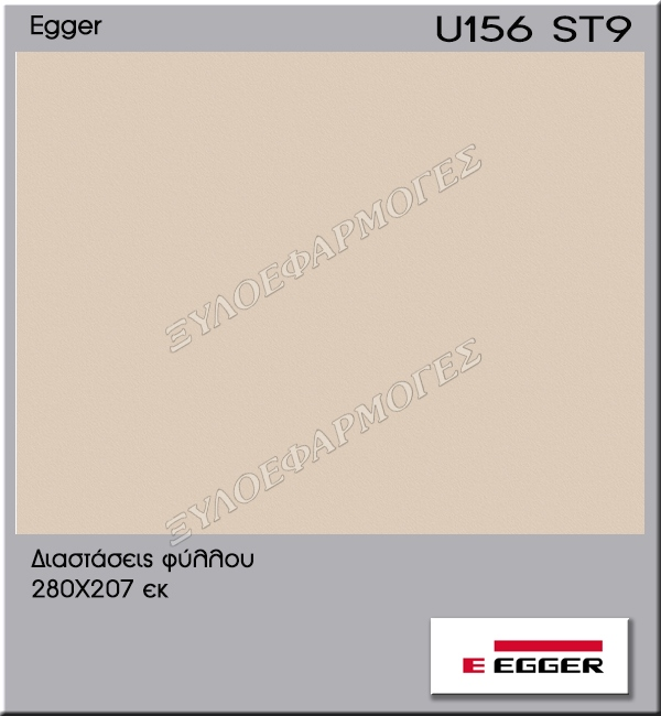 Μελαμίνη Egger U156-ST9