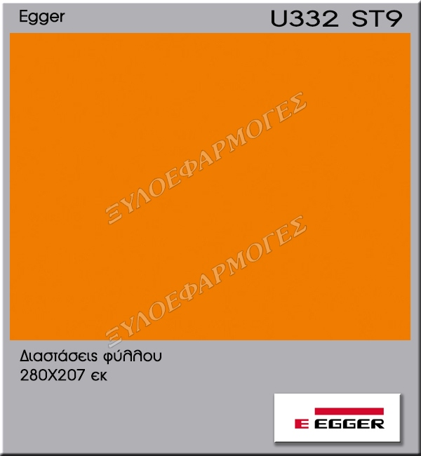 Μελαμίνη Egger U332-ST9