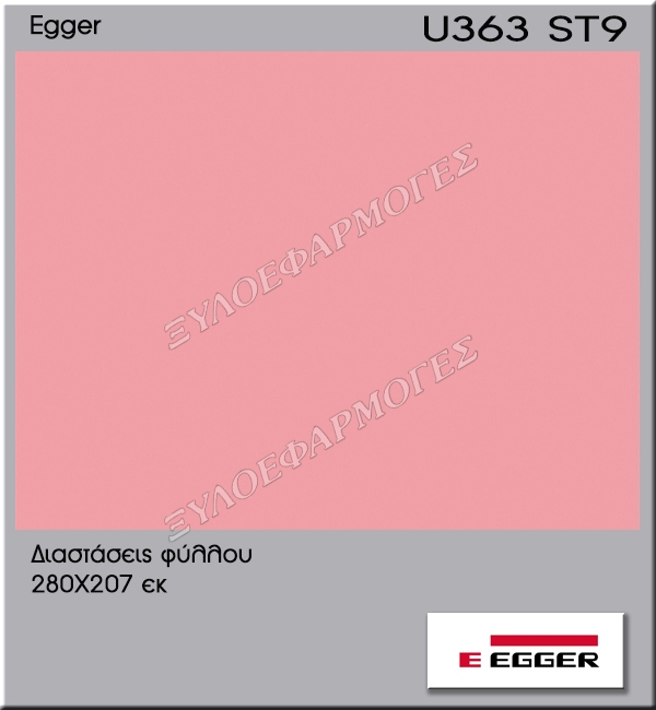 Μελαμίνη Egger U363-ST9