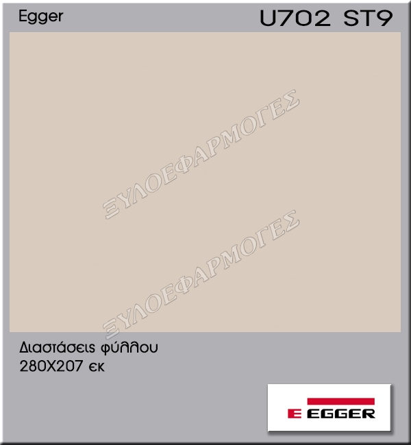 Μελαμίνη Egger U702-ST9