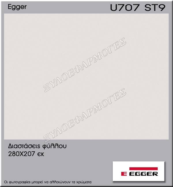 Μελαμίνη Egger U707-ST9