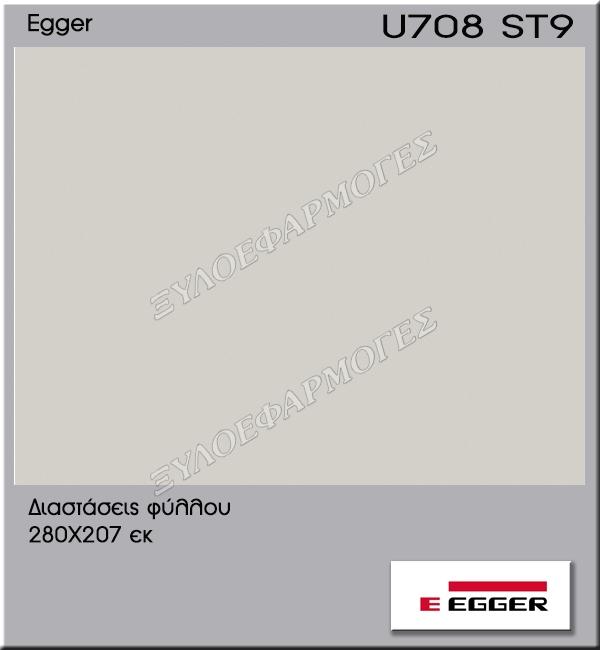 Μελαμίνη Egger U708-ST9